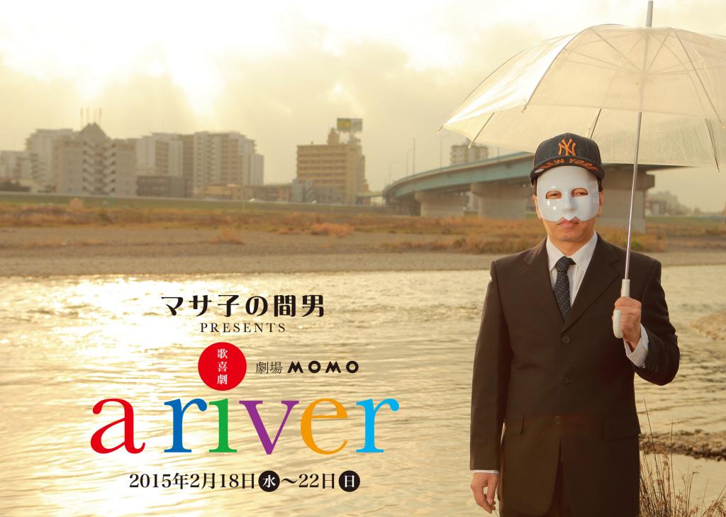 a riverFlyer